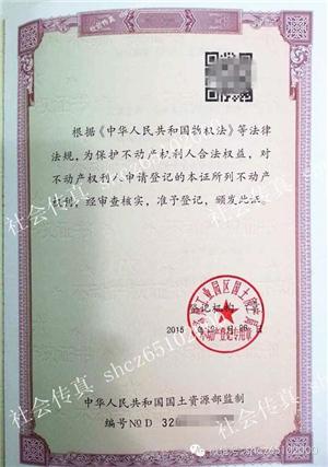 苏州:第1号不动产登记证书发出 快来看看有哪些不一样
